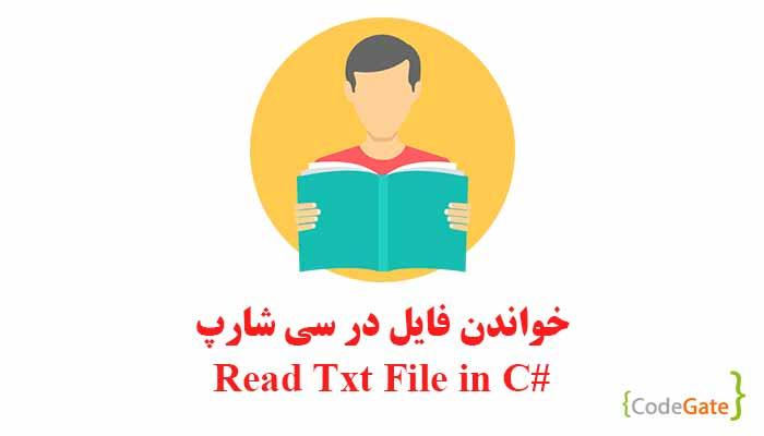 خواندن فایل در سی شارپ (Read Txt File)