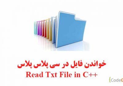 خواندن فایل در سی پلاس پلاس