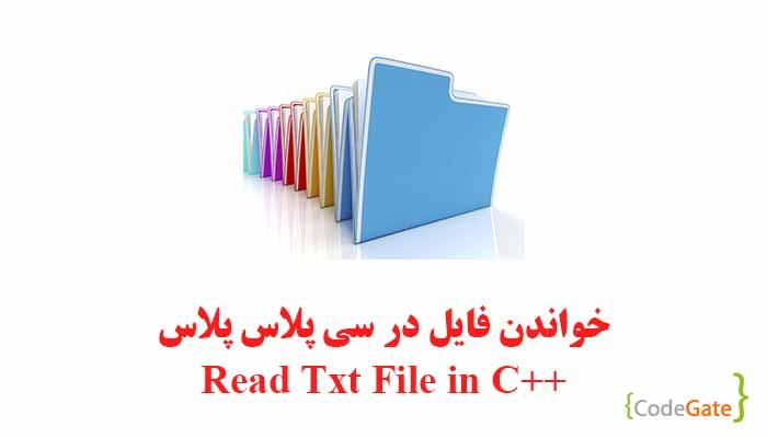 خواندن فایل در سی پلاس پلاس (File in Cpp)