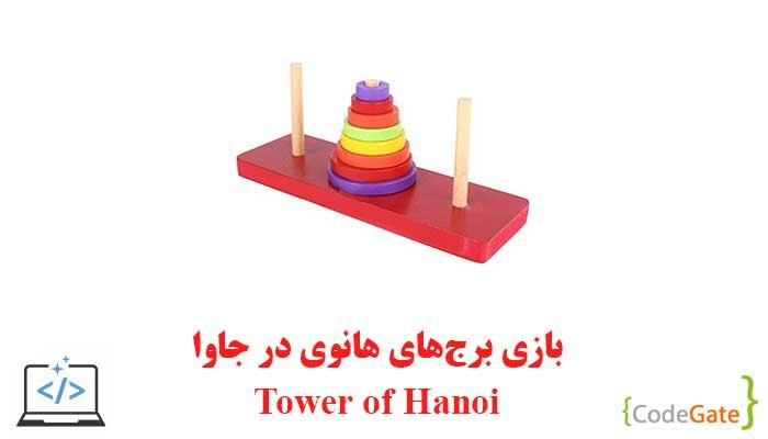 دانلود سورس کد برج هانوی در جاوا (Tower Of Hanoi)