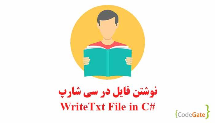 نوشتن فایل در سی شارپ (Write txt File)