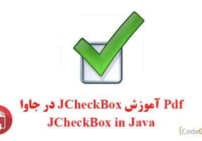 pdf آموزش JCheckBox در جاوا