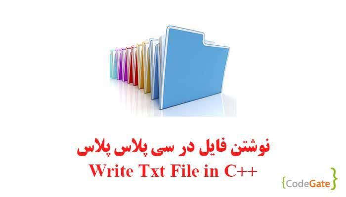 نوشتن فایل در سی پلاس پلاس (Write Txt File)
