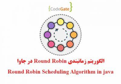 الگوریتم زمانبندی Round robin در جاوا