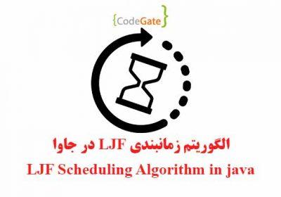 الگوریتم زمانبندی LJF در جاوا