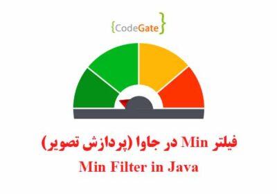 فیلتر Min در جاوا