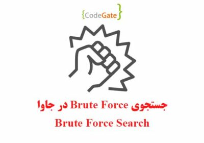 جستجوی Brute Force در جاوا