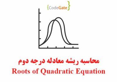 محاسبه ریشه معادله درجه دو در سی شارپ