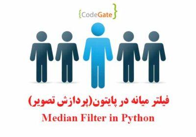 الگوریتم فیلتر میانه در پایتون