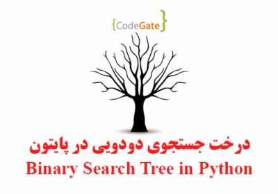 درخت جستجوی دودویی در پایتون