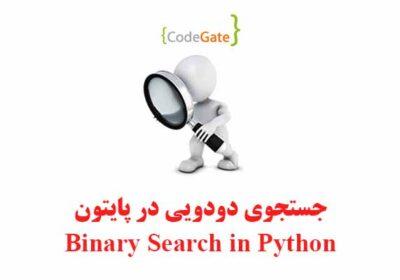 جستجوی دودویی در پایتون