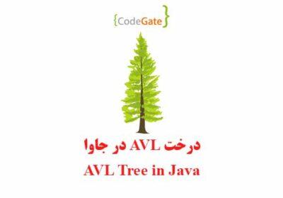 درخت AVL در جاوا