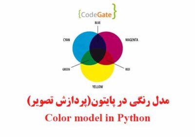 مدل رنگی در پایتون