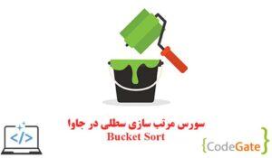 دانلود سورس مرتب سازی سطلی در جاوا