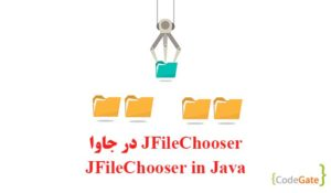 JFileChooser در جاوا