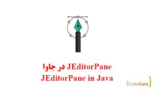 JEditorPane در جاوا