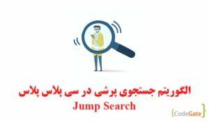 جستجوی پرشی در سی پلاس پلاس