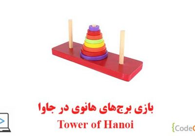 دانلود سورس کد برج هانوی در جاوا