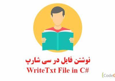 نوشتن فایل در سی شارپ