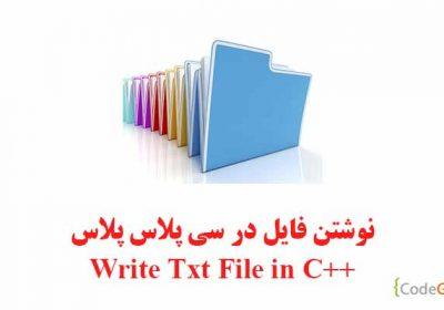 نوشتن فایل در سی پلاس پلاس