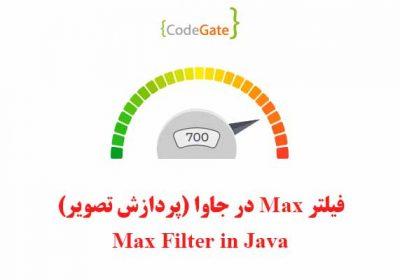 فیلتر Max در جاوا