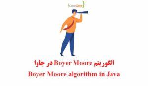 الگوریتم Boyer Moore در جاوا