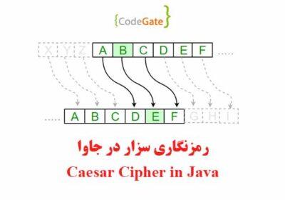 رمزنگاری سزار در جاوا