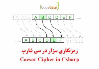 رمزنگاری سزار در سی شارپ