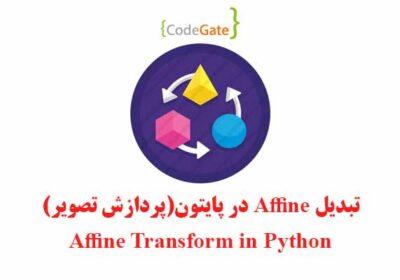 تبدیل Affine در پایتون
