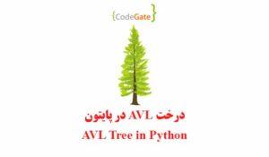 درخت AVL در پایتون