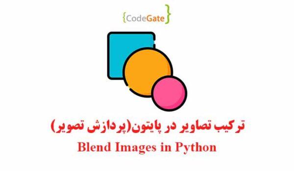 ترکیب تصاویر در پایتون